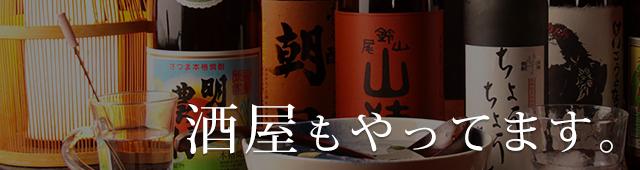 船橋市夏見の酒屋さん